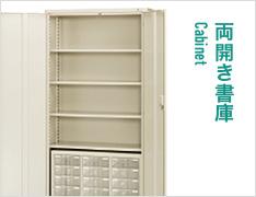 両開き書庫 Cabinet