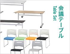 会議テーブル Table Set