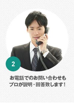 2 お電話でのお問い合わせもプロが説明・回答致します!