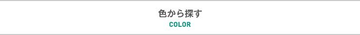 色から探す Color