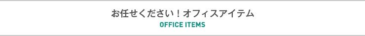 お任せください!オフィスアイテム OFFICE ITEMS