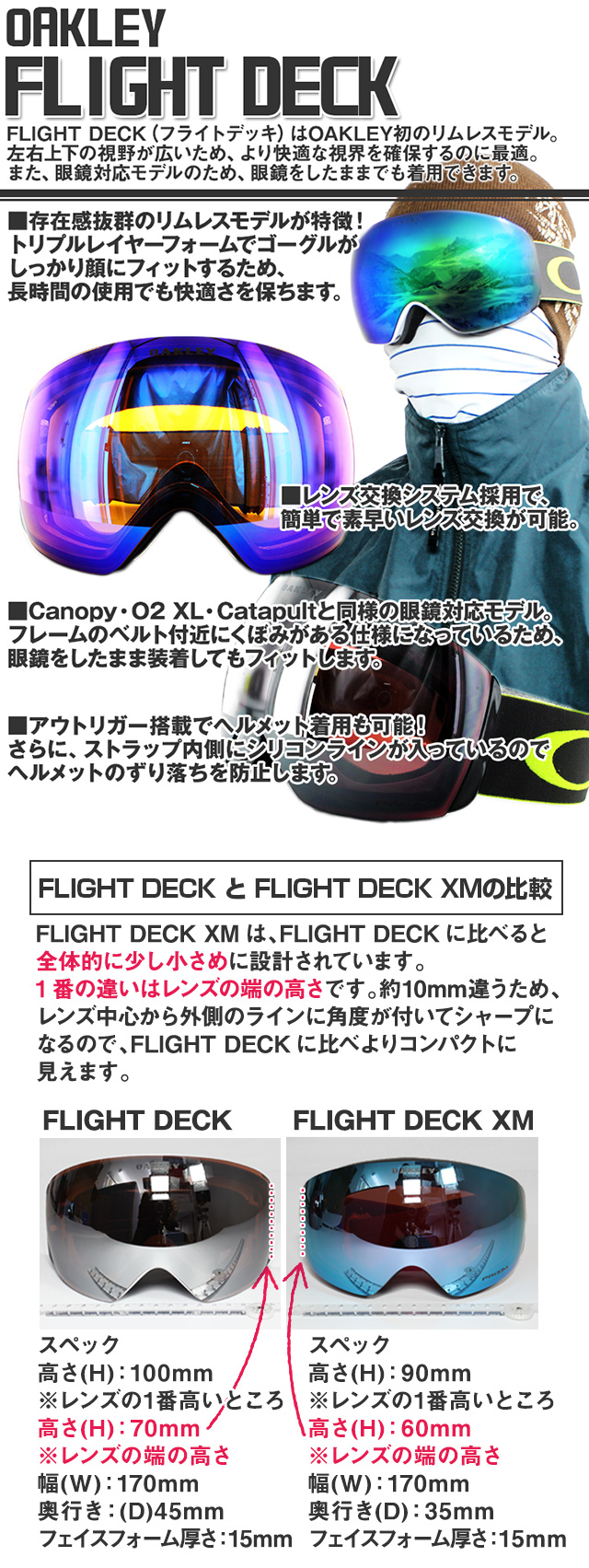 オークリー OAKLEY フライトデッキ FLIGHT DECK XM