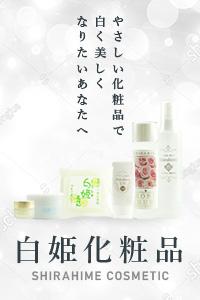 白姫化粧品