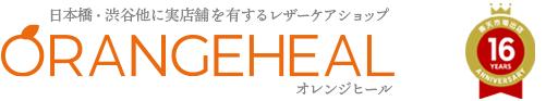 日本橋・渋谷他に実店舗を有するレザーケアショップ オレンジヒール