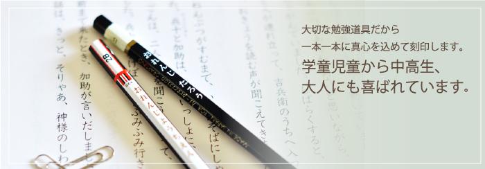 鉛筆 名入れ