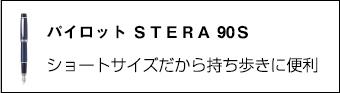 パイロット STERA 90S