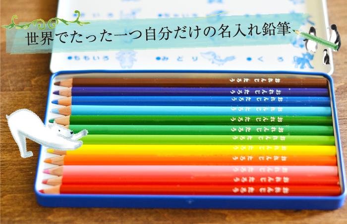 鉛筆の名入れ見本