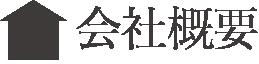 楽天ORANGE-WEB 会社概要