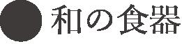 楽天ORANGE-WEB 和の食器