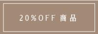 セール20%off