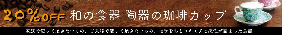 セール20%off有田焼ビアグラス