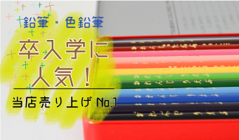 名入れ鉛筆色鉛筆