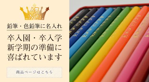 鉛筆・色鉛筆に名前を入れるサービス