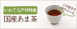 国産あま茶