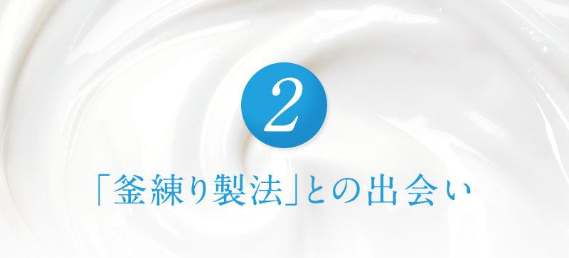2.「釜練り製法」との出会い