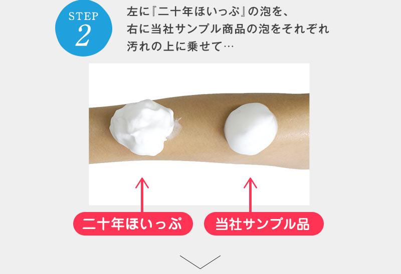 STEP2、左に『二十年ほいっぷ』、右にサンプル商品の泡をそれぞれ汚れに乗せて