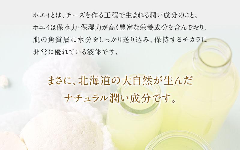 ホエイはチーズを作る過程で生まれる、ナチュラル美容成分