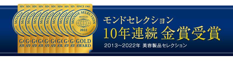 モンドセレクション6年連続金賞受賞