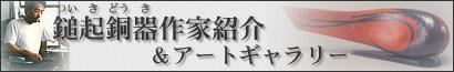 作家紹介&アートギャラリー