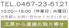 鎌倉清雅堂 インフォメーション