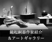 鎚起銅器作家紹介&アートギャラリー