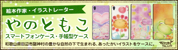 yano-banner
