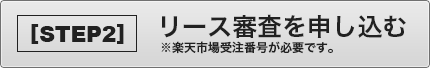 [STEP2]リース審査を申し込む