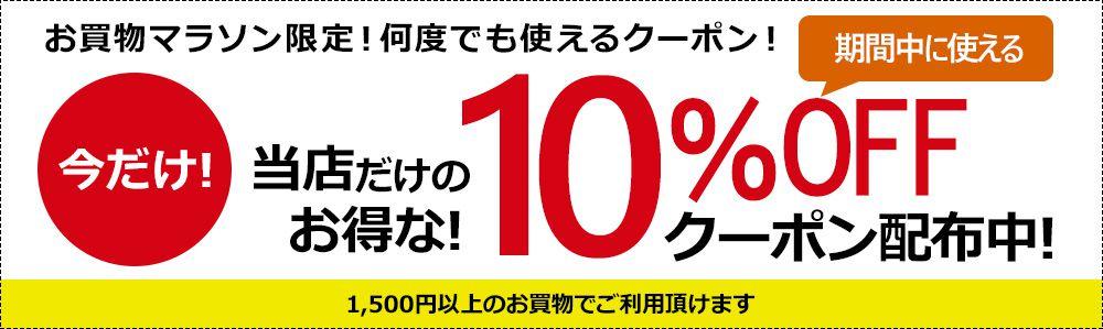 お買物マラソン期間限定10%OFFクーポン