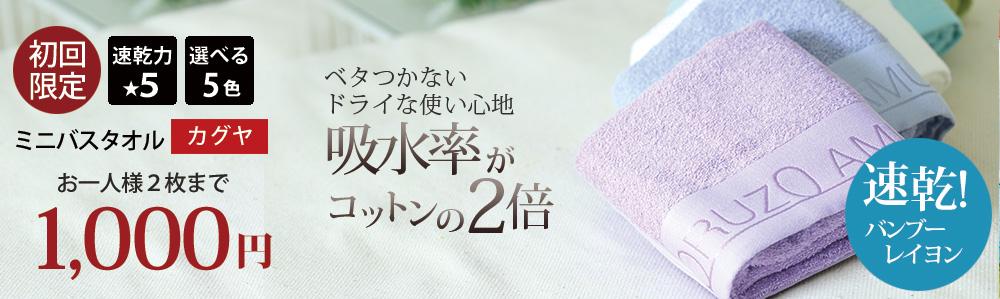 初回限定1,000円
