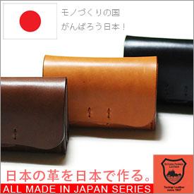 日本の革を日本で作る