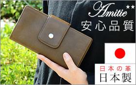 Amitie 安心品質 日本の革 日本製