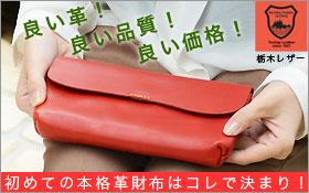 良い革!良い品質!良い価格!栃木レザー 初めての本格革財布はコレで決まり!