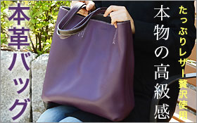 たっぷりレザー贅沢使用 本物の高級感 本革バッグ