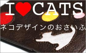 I♥CATS ネコデザインのおさいふ