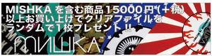 MISHKAクリアファイル