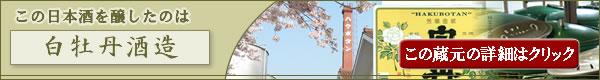 白牡丹酒造(はくぼたん)