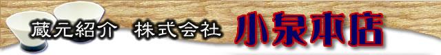 株式会社小泉本店