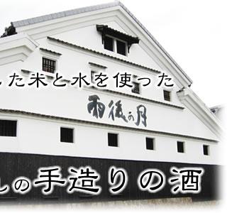 相原酒造 株式会社