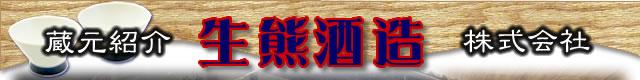 生熊酒造株式会社
