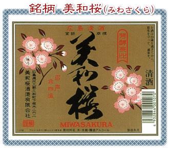 「美和桜 日本酒」の画像検索結果
