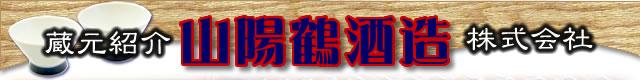 山陽鶴酒造株式会社