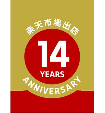 楽天市場出店14周年anniversary