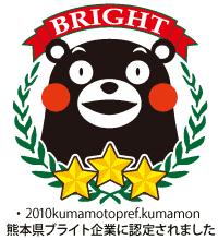 熊本県 ブライト企業