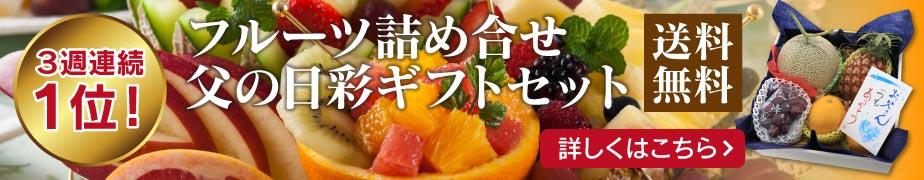 旬のフルーツ詰め合わせ
