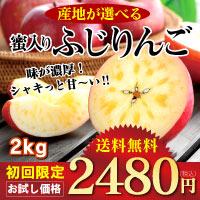 初回限定蜜入りふじりんご