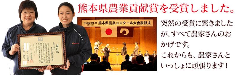 熊本県農業貢献賞をいただきました