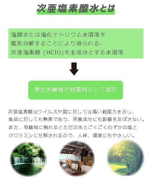 次亜塩素酸の効果説明