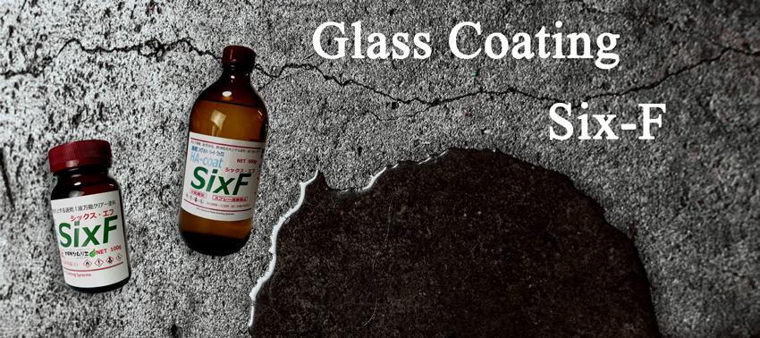 ガラスコーティング剤six-F
