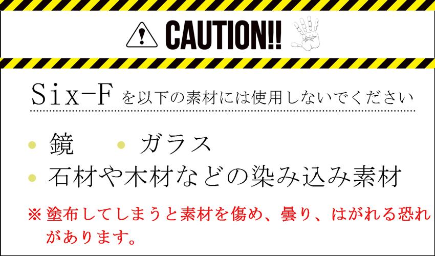 ガラスコーティング剤six-F 使用注意