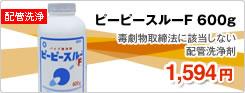 配管洗浄剤 ピーピースルーF